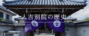 人吉別院の歴史